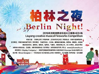 nico-europe-news-aktuelles-liuyang-creative-musical-fireworks-competition