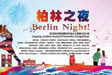 Berlin Night: Liuyang creative musical Fireworks Competition 2016